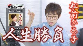 「ようこそ!ENKAの森」 第52回放送 新曲レッスン#1 松前ひろ子「人生勝負」