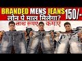 jeans wholesale market, jeans market, jeans manufacturers, wholesale market of jeans, cheapest jeans