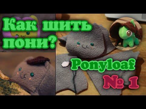 КАК ШИТЬ ПОНИ: №1- пони-буханка (ponyloaf)