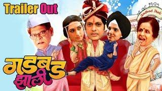 gadbad-jhali-marathi-movie-2018-trailer-out-rajesh-shringarpure-neha-gadre