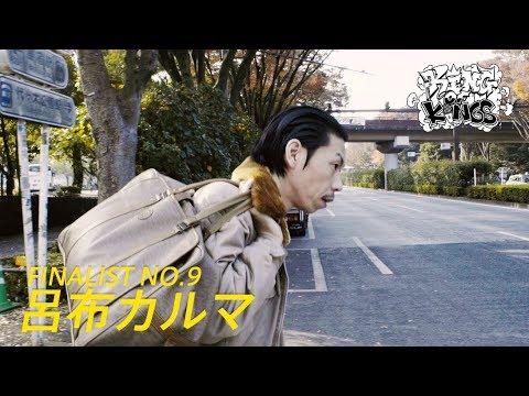 KOK 2018 FINALIST NO.9 呂布カルマ