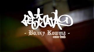 Legijata - Волку Кошта (Легијата На Проколнатите 2016) [Official Video 2SK14]