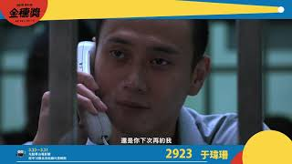 2019 第41屆金穗獎影展|一般組劇情片入圍片花-2