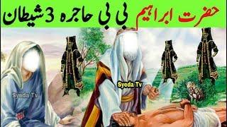 Hazrat Ibrahim as Bibi Hajra aur 3 shaitan || Prophet ibrahim and Hajra Story || urdu Hindi | ismail