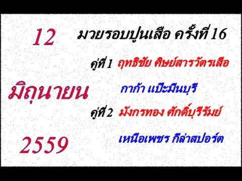 วิจารณ์มวยไทย 7 สี อาทิตย์ที่ 12 มิถุนายน 2559 (คู่ที่ 1,2)
