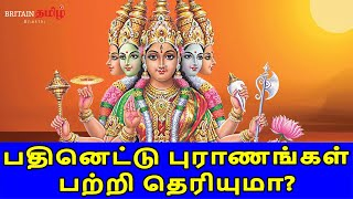 18 Puranangal   பதினெட்டு புராணங்கள் பற்றி தெரியுமா?   Tamil Myths
