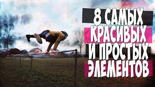 8 Самых красивых и простых Элементов | Workout | AlexTuri