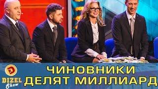 видео Как депутати деньги делили