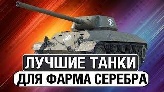 Scorpion G — Лучший премиум танк в игре World of Tanks