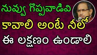 నువ్వు గొప్పవాడివికావాలి అంటే నీలో ఈ లక్షణం ఉండాలి Sri Chaganti Koteswara Rao speeches  latest