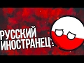 РУССКИЙ ИНОСТРАНЕЦ В CS GO CS GO МОНТАЖ mp3