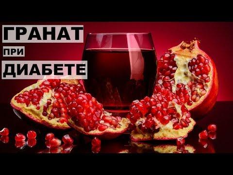 САХАРНЫЙ ДИАБЕТ 2 ТИПА.Можно ли есть гранат при сахарном диабете 2 типа.