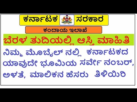 FIND SURVEY NUMBER, OWNER DETAILS OF A ANY LAND IN KARNATAKA