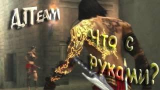 #8 Принц Персии: Два трона - Баги, приколы, прохождение