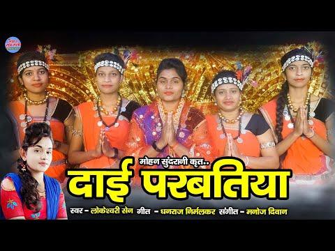 Dai Parbatiya - दाई परबतिया -  Lokeshwari Sen - CG Song 2021