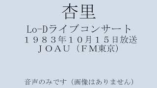 1983年10月15日にFM東京のLo-Dライブコンサートで放送した杏...