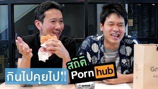 กินไปคุยไป-ep-22-ข้อมูลเชิงลึกของ-pornhub-เทพลีลา