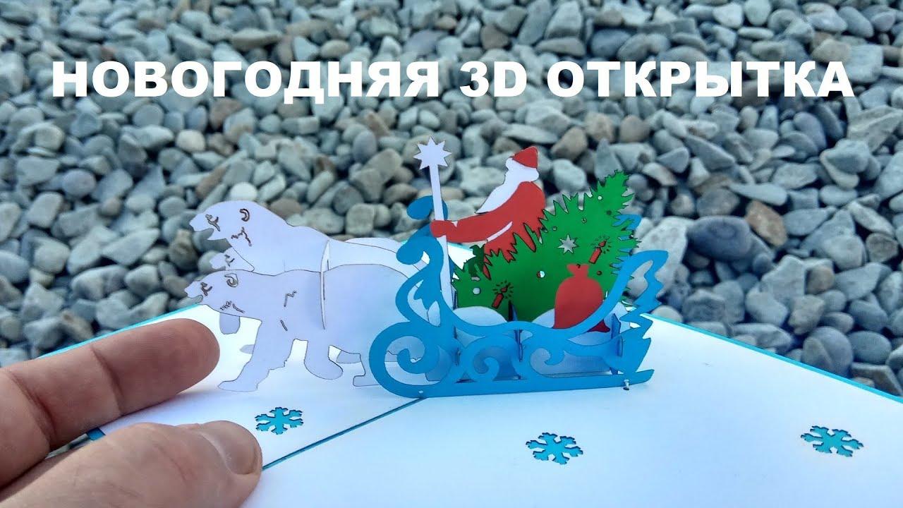 3д открытка на новый год дед мороз, отечественной войне