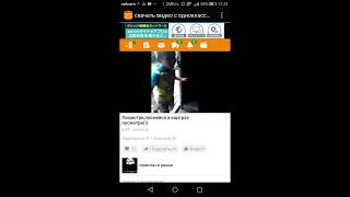 видео Скачать Одноклассники на Андроид