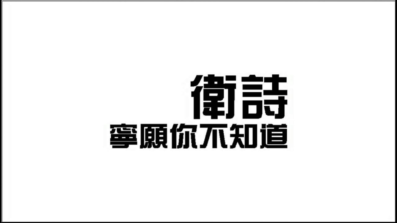 衛詩 - 寧願你不知道 (Audio)