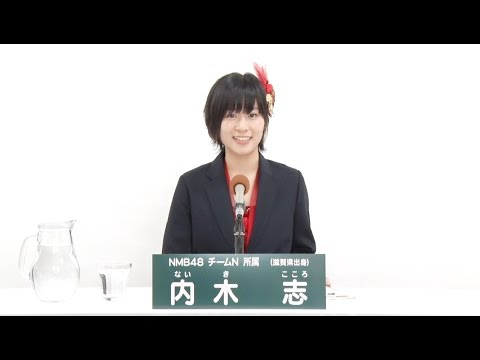 AKB48 49thシングル 選抜総選挙 アピールコメント NMB48 チームN所属 内木志 (Kokoro Naiki) 【特設サイト】 http://www.akb48.co.jp/sousenkyo49th/ ----------------------- ...