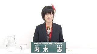 AKB48 49thシングル 選抜総選挙 アピールコメント NMB48 チームN所属 内...