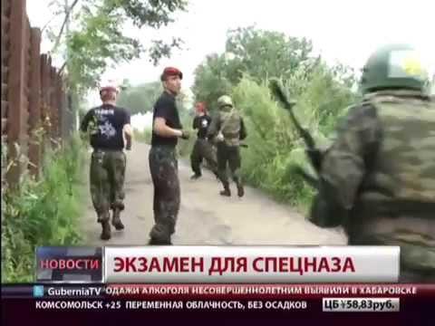 видео: Экзамен для спецназа. Новости. guberniatv