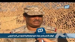 الهلال الأحمر يتعاون مع القوات المسلحة لخدمة الجنود على الحد الجنوبي