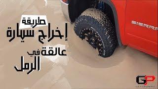طريقة إخراج سيارة عالقة في الرمل Stuck in Sand Guide