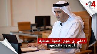 د.علي بن تميم- أهمية اتفاقية