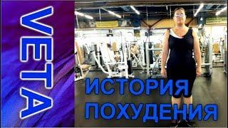 История похудения VETA Видео 1
