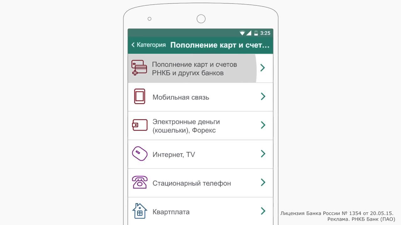 интернет банкинг рнкб вход в личный кабинет севастополь в каких банках можно взять ипотеку без первоначального взноса в омске
