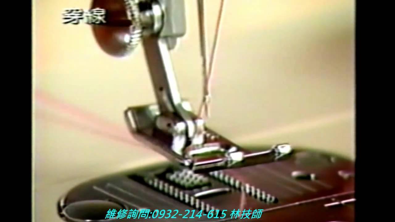 勝家縫紉機 穿上線教學影片 91系列 62系列 各機型 0932214615 林技師 - YouTube