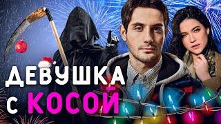 ДЕВУШКА С КОСОЙ / Новогодний фильм. Комедия.