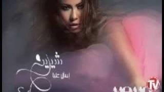 شيرين - ده مش حبيبي 2012| النسخة الاصلية