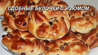 видео Вкусные булочки