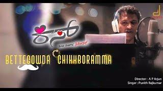 BetteGowda V s ChikkaBoramma Song Kiss Puneeth Rajkumar A P Arjun V HariKrishna