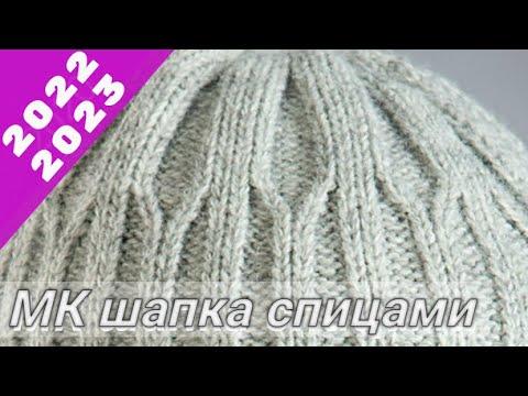 Вязание мужские шапки спицами с описанием