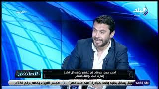 أحمد حسن: علاقتي لم تنقطع بتركي آل الشيخ .. وهذا سبب رحيل عن بيراميدز