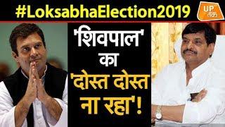 कांग्रेस को शिवपाल की दोस्ती पसंद नहीं आई UP Tak
