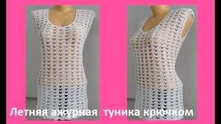 Летняя ажурная туника крючком ,crochet blouse( В №100)