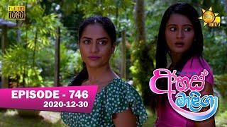 Ahas Maliga | Episode 746 | 2020-12-30 Thumbnail