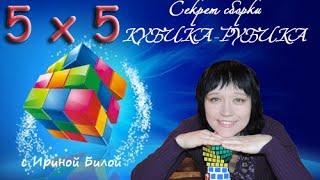 Как собрать Кубик рубика 5 х 5 ? (Все Ребра) Билая Ирина часть 2