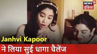 Janhvi Kapoor ने लिया सुई धागा चैलेंज | Lunchbox | News18 India