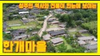 성주의 역사와 전통이 한눈에 보이는 한개마을