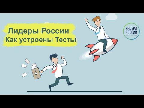 ТЕСТЫ конкурса Лидеры России, ДИСТАНЦИОННЫЙ этап. Числовые, Вербальные, Логические, тест Эрудиция.