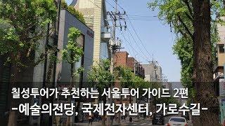 [Go별TV] 칠성투어 서울패키지 2탄 - 예술의전당,…