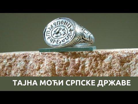 Istorija Srba - Tajna moći srpske države