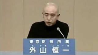 外山恒一候補の政見放送 Sound ver thumbnail