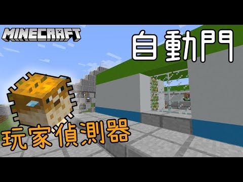 【Minecraft生存教學】無壓力板自動門(玩家偵測器)